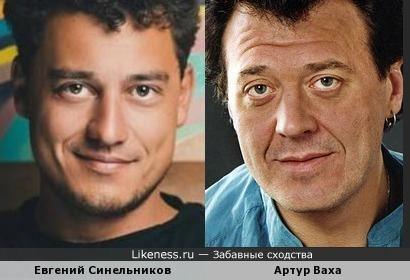 Евгений Синельников и Артур Ваха