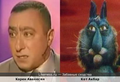 Карен Аванесян и Кот Акбар