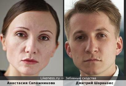 Анастасия Сапожникова и Дмитрий Шаракоис