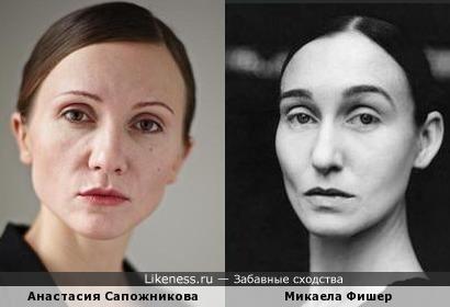 Анастасия Сапожникова и Микаела Фишер