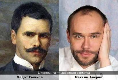 Федот Сычков и Максим Аверин