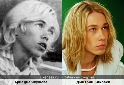 Ариадна Якушева и Дмитрий Бикбаев