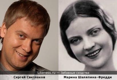 Светлаков и Шаляпина-Фредди