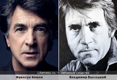 Франсуа Клюзе и Владимир Высоцкий