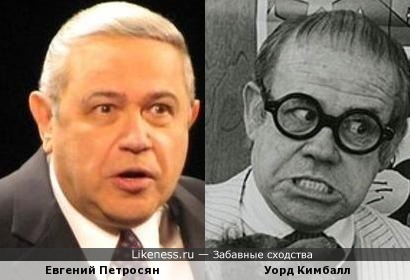 Евгений Петросян и Уорд Кимбалл