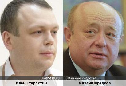 Иван Старостин и Михаил Фрадков