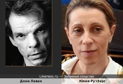 Дени Лаван и Юлия Рутберг