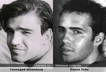 Шпаликов и Зейн