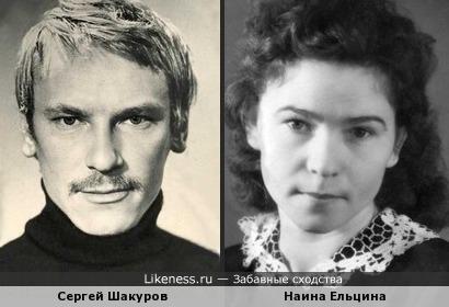 Сергей и Наина