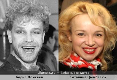 Борис и Виталина