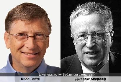 Гейтс и Акерлоф