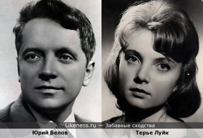 Юрий и Терье