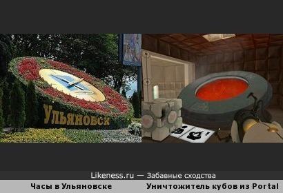 Часы в Ульяновске похожи на экстренный уничтожитель разумных существ из Portal