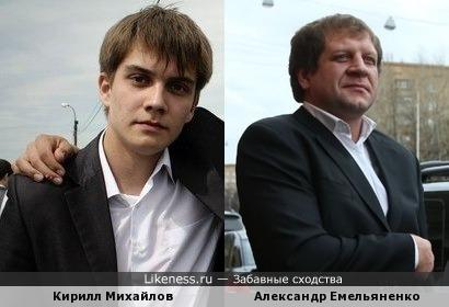 Александр Емельяненко имеет сходство с школьником