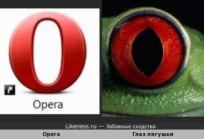Opera vs глаз лягушки