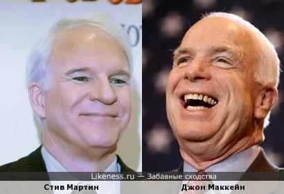 Стив Мартин vs Джон Маккейн