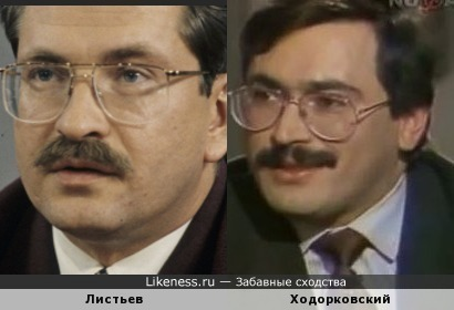 Листьев vs Ходорковский