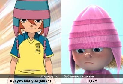 Кусукэ Мацуно из Inazuma Eleven похож на Эдит Гадкий Я