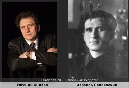Евгений Князев и генерал НКВД Леплевский