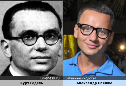 Курт Гёдель похож на Александра Олешко