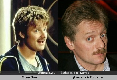 Стив Зан похож на Дмитрия Пескова