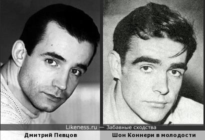 Дмитрий Певцов похож на Шона Коннери в молодости