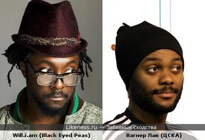 Will.i.am (Black Eyed Peas) похож на Вагнера Лава (ЦСКА)