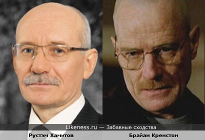 """Рустэм Хамитов (президент Башкирии) похож на Брайана Кренстона из сериала """"Во все тяжкие"""""""