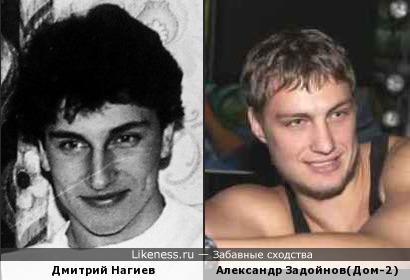 Дмитрий Нагиев похож на Александра Задойнова(Дом-2)