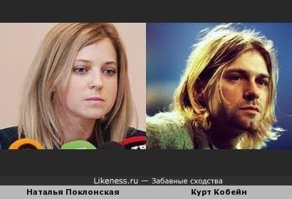 Курт Кобейн похож на Наталью Поклонскую, прокурора Крыма