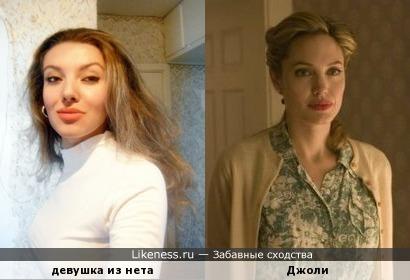 Девушка из интернета похожа на Джоли