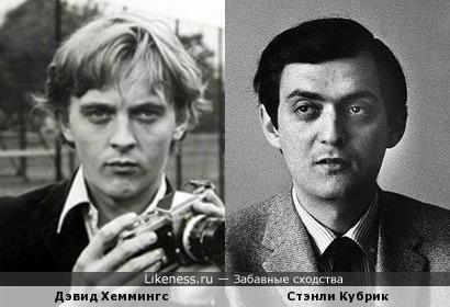 Стэнли Кубрик и Дэвид Хеммингс