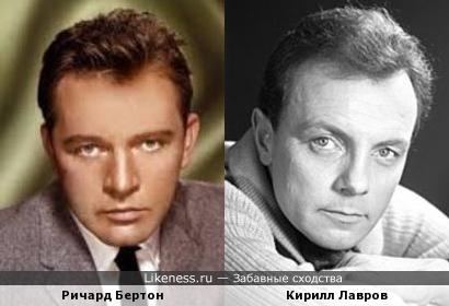 Ричард Бертон напомнил Кирилла Лаврова