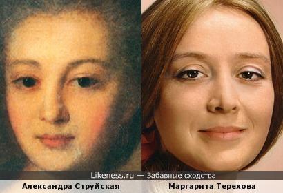 Портрет А.П.Струйской напомнил Маргариту Терехову