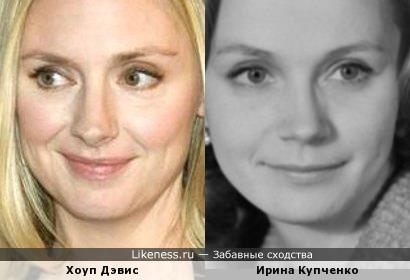 Хоуп Дэвис и Ирина Купченко