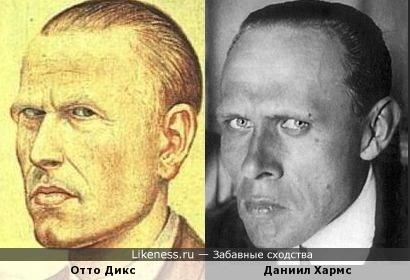 Отто Дикс и Даниил Хармс
