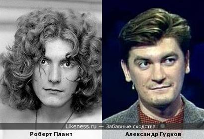 Роберт Плант и Александр Гудков