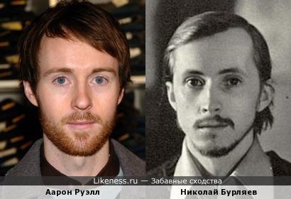 Аарон Руэлл и Николай Бурляев