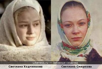 Светлана Ходченкова и Светлана Смирнова
