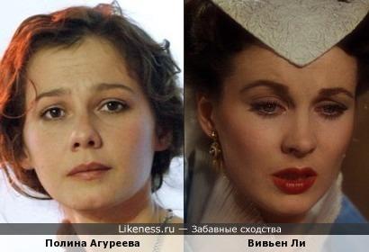 Полина Агуреева и Вивьен Ли
