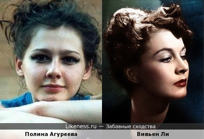 Полина Агуреева и Вивьен Ли, вариант