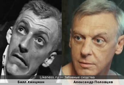 Билл Хинцман и Александр Половцев