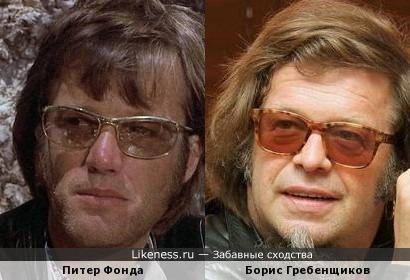 Питер Фонда и Борис Гребенщиков