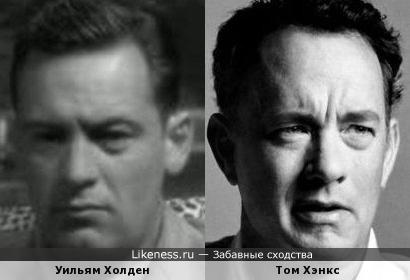 Уильям Холден и Том Хэнкс