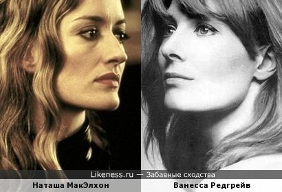 Наташа МакЭлхой и Ванесса Редгрейв