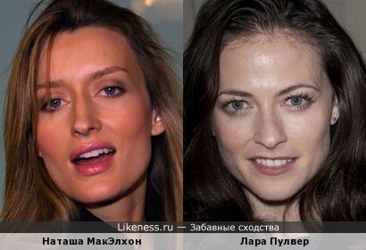 Наташа МакЭлхон и Лара Пулвер