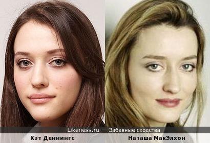 Кэт Деннингс и Наташа МакЭлхон