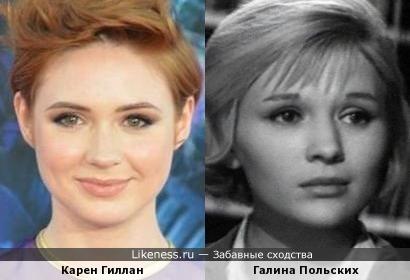 Карен Гиллан и Галина Польских