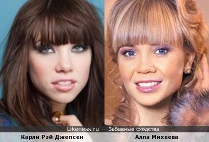 Карли Рэй Джепсен и Алла Михеева
