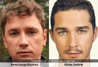 Александр Яценко и Шайа ЛаБаф